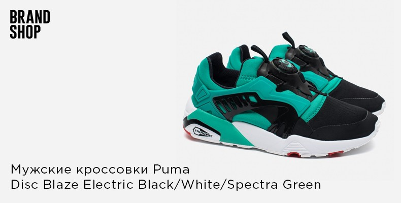 PumaDisc Blaze Electric Black/White/Spectra Green