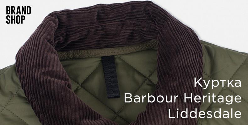 Куртка Barbour Heritage Liddesdale