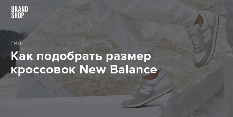 размер кроссовок New Balance