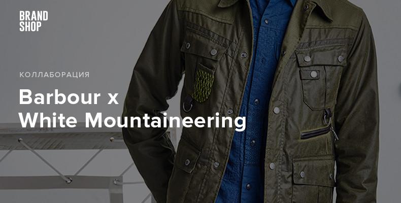 коллекция Barbour x White Mountaineering