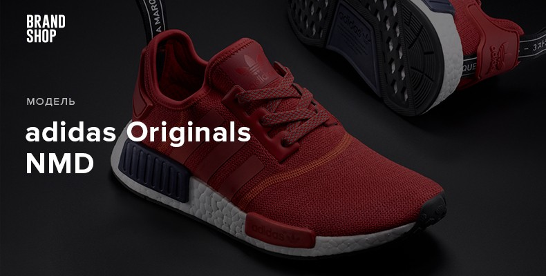 Кроссовки adidas Originals NMD
