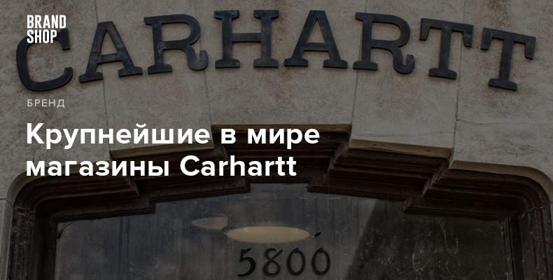 магазин Carhartt