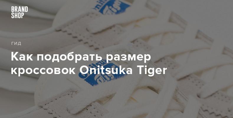 Размер кроссовок Onitsuka Tiger