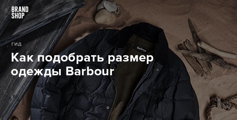 размер одежды Barbour