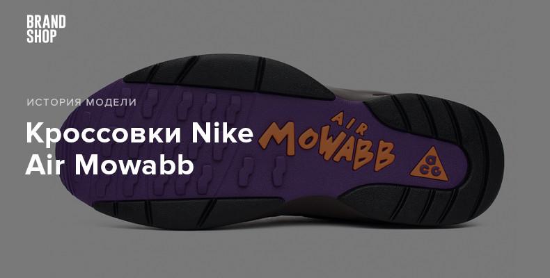 Кроссовки Nike Air Mowabb