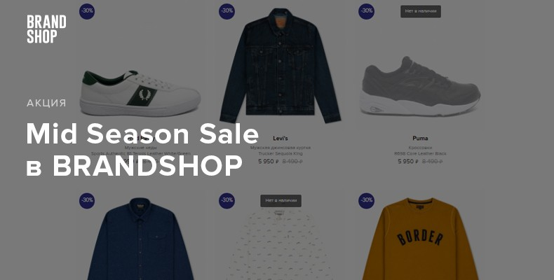 Mid Season Sale в Brandshop