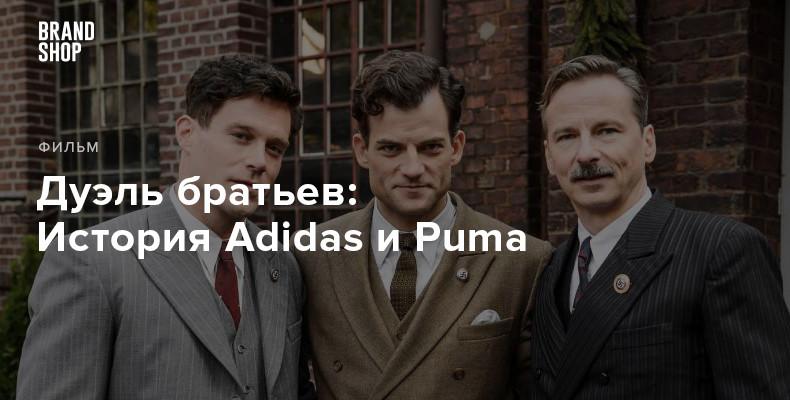 Фильм Дуэль братьев. История Adidas и Puma. 2016 год