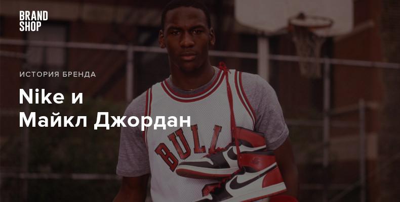 Майкл Джордан и Nike