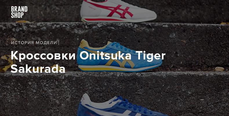 Кроссовки Onitsuka Tiger Sakurada