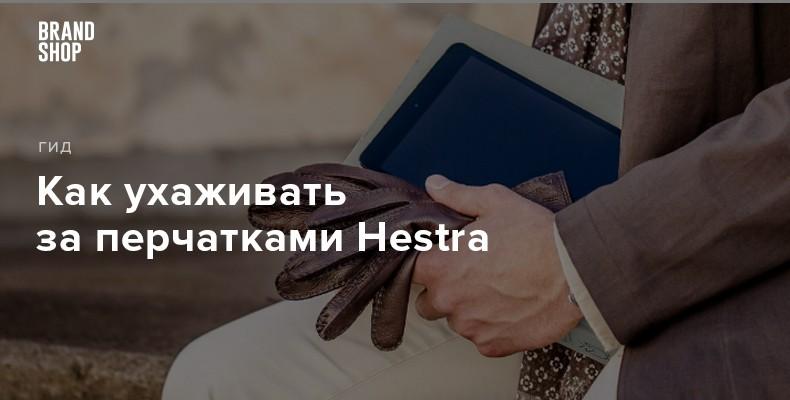 Как ухаживать за перчатками Hestra
