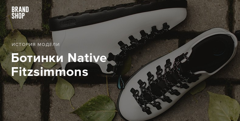 Ботинки Native Fitzsimmons
