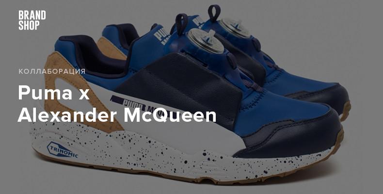 42c0f84388df Коллаборация Puma и Alexander McQueen