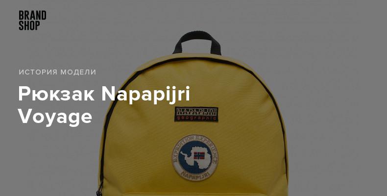 Рюкзак Napapijri Voyage Apparel