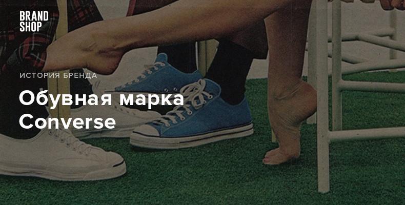 История бренда Converse