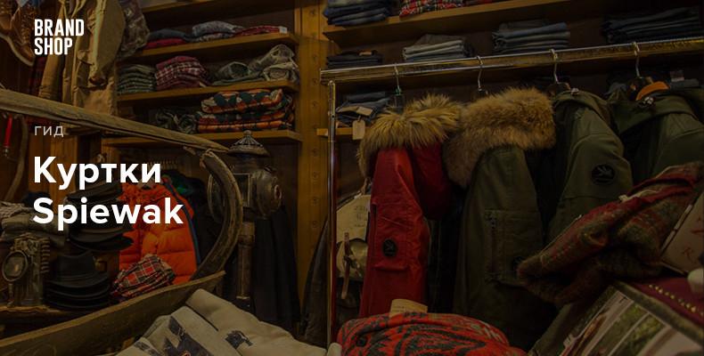 Зимние куртки Спивак