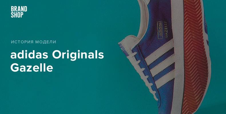 Модель adidas Originals Gazelle