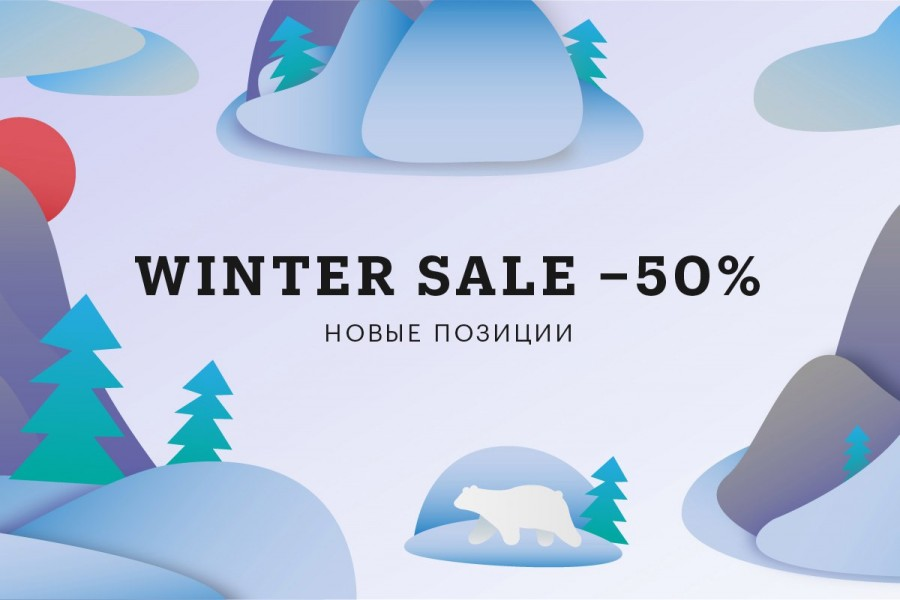 Winter Sale в Brandshop