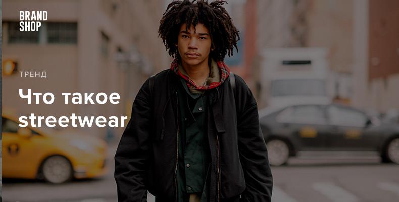 Что такое streetwear?