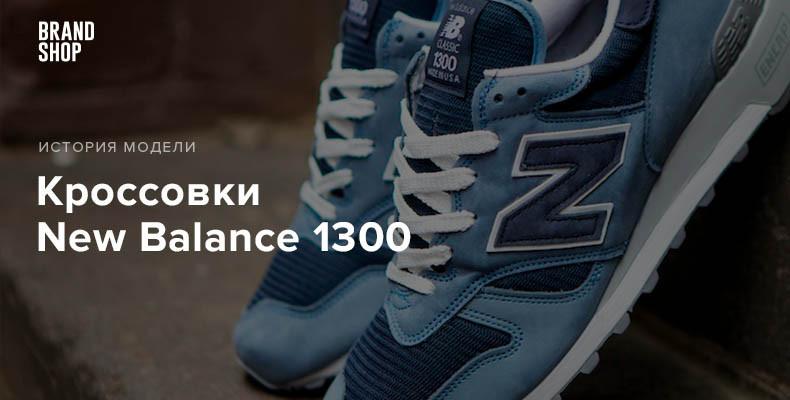 История модели New Balance 1300