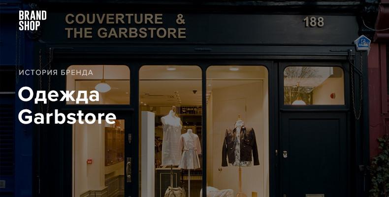История бренда Garbstore