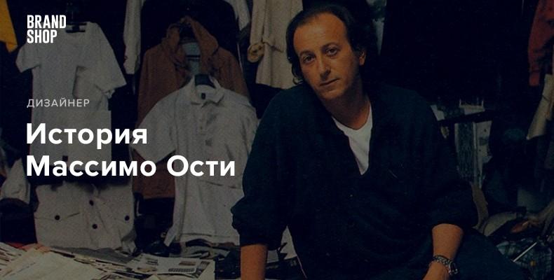 История Массимо Ости