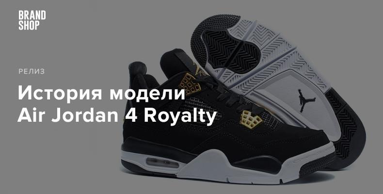 История модели Air Jordan 4 Royalty