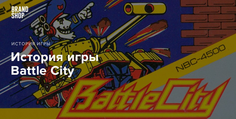История компьютерной игры Battle City