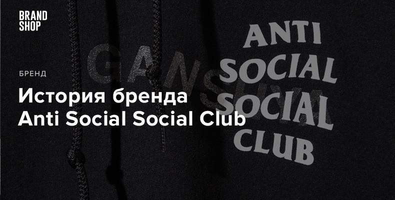 История бренда одежды Anti Social Social Club