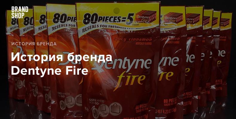 История марки Dentyne Fire