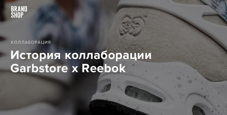 История коллаборации Garbstore x Reebok