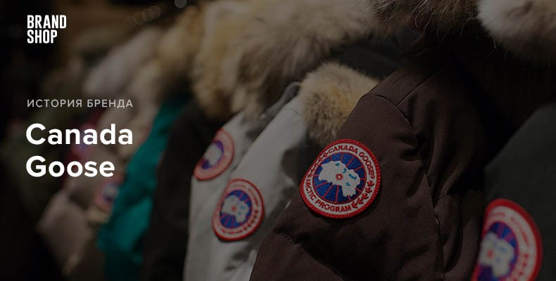 История бренда Canada Goose