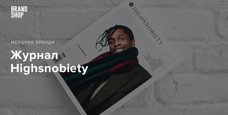 История журнала Highsnobiety