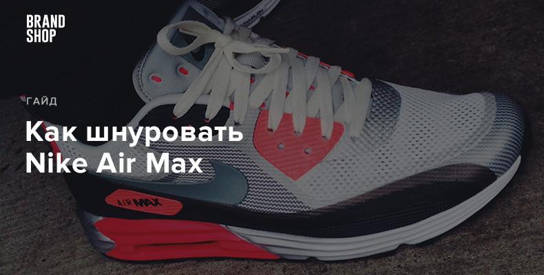 8db3e3ec Казалось бы, что сложного в том, чтобы шнуровать кроссовки Nike Air Max?  Можно все оставить так, как это было в магазине. Однако по последним  расчетам ...