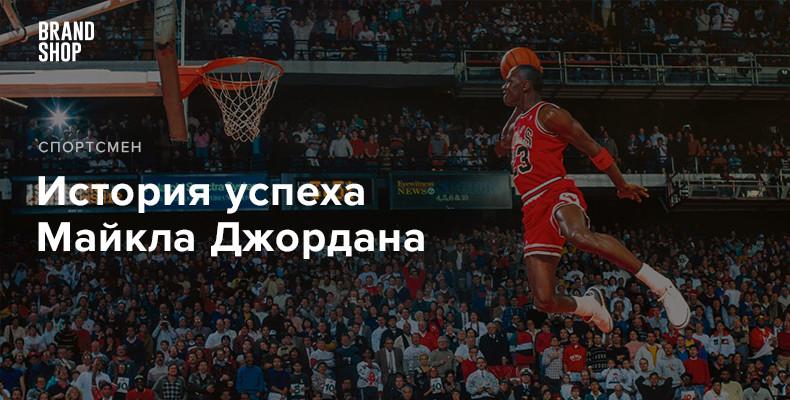 История успеха баскетболиста Майкла Джордана