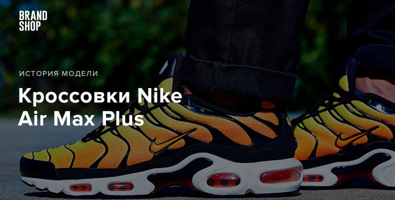 История модели кроссовок Nike Air Max Plus
