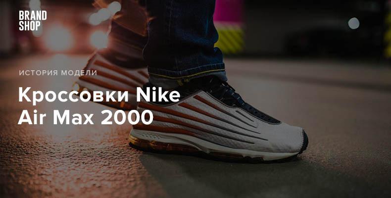 История модели кроссовок Nike Air Max 2000