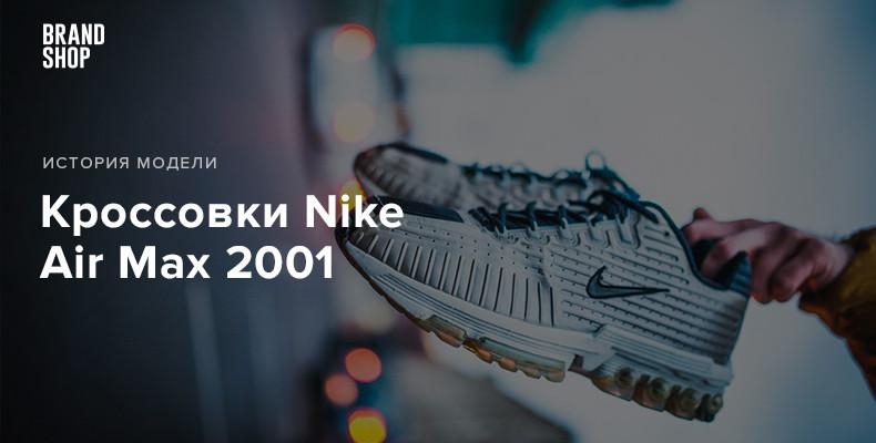 История модели кроссовок Nike Air Max 2001