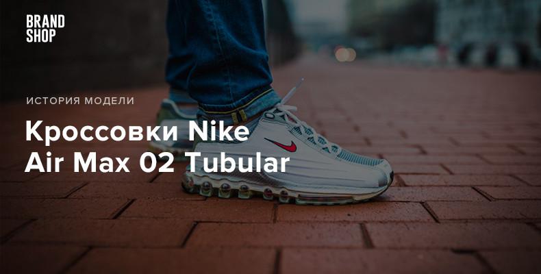 История модели кроссовок Nike Air Max 02 Tubular