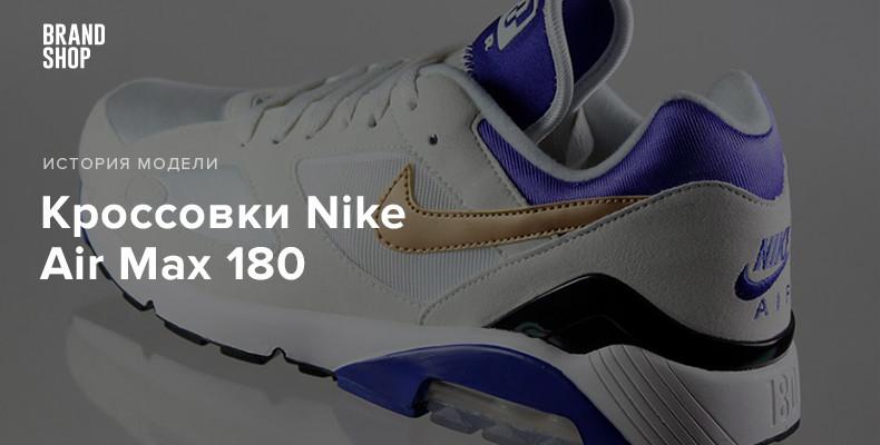 Кроссовки Nike Air Max 180