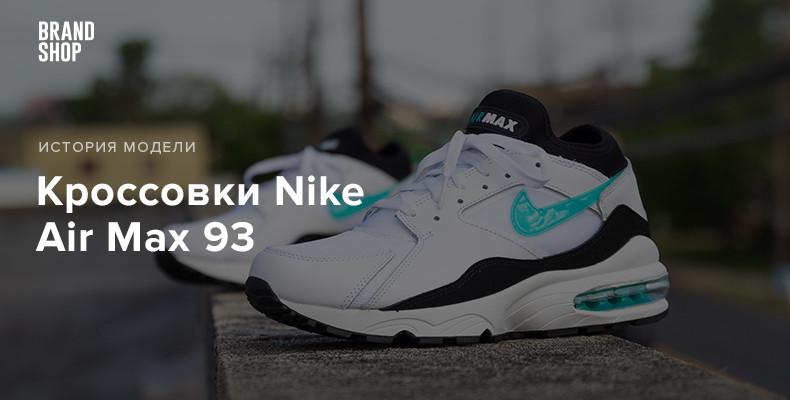 История Nike Air Max 93