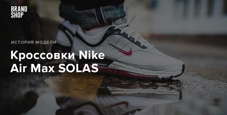 История модели кроссовок Nike Air Max SOLAS