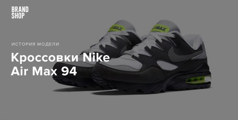 История кроссовок Nike Air Max 94