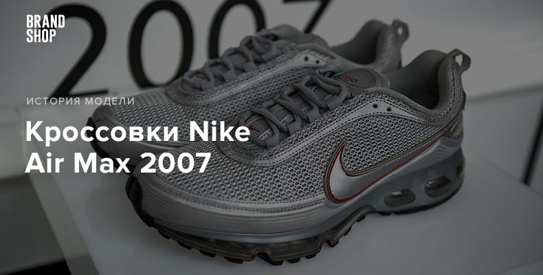 Nike Air Max 2007