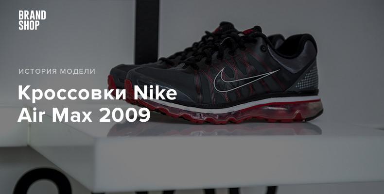 История Nike Air Max 2009