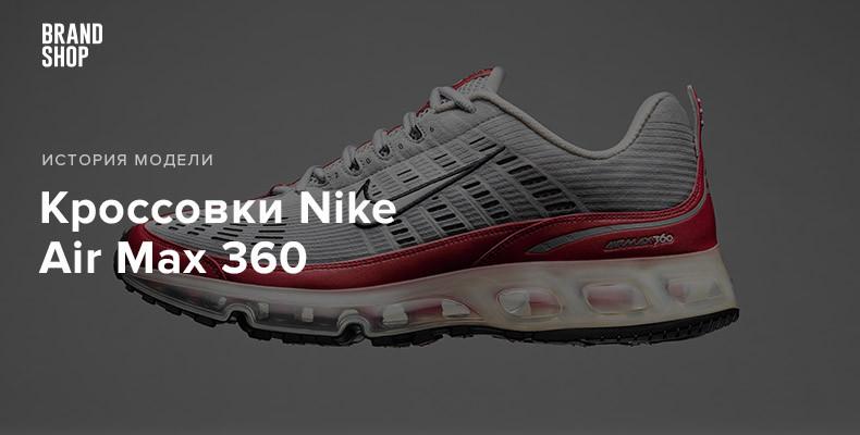История модели кроссовок Nike Air Max 360