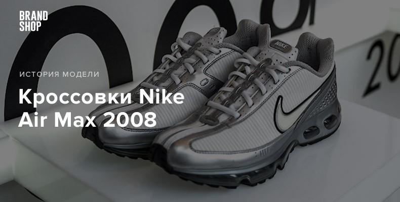 Nike Air Max 2008