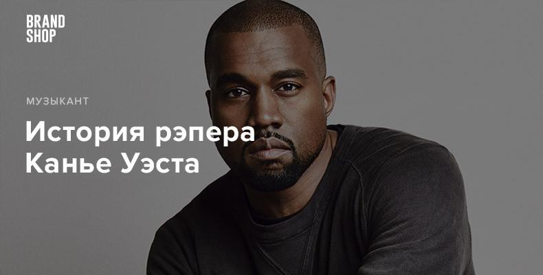 Kanye West – биография, личная жизнь и карьера дизайнера