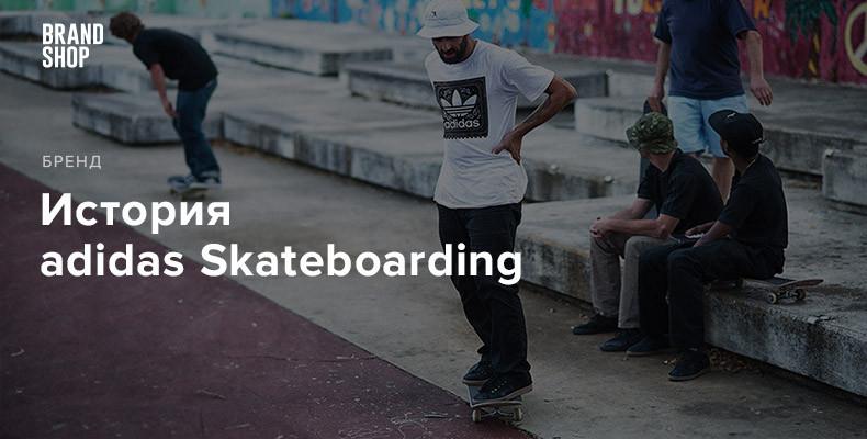 Истоки adidas Skateboarding