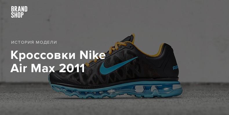 Nike Air Max 2011 - история модели кроссовок