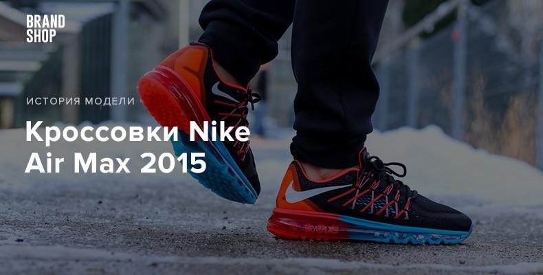 Аир Макс 2015
